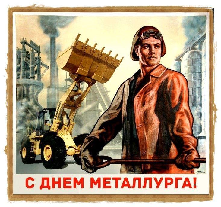 Картинка с днем металлурга, скачать бесплатно