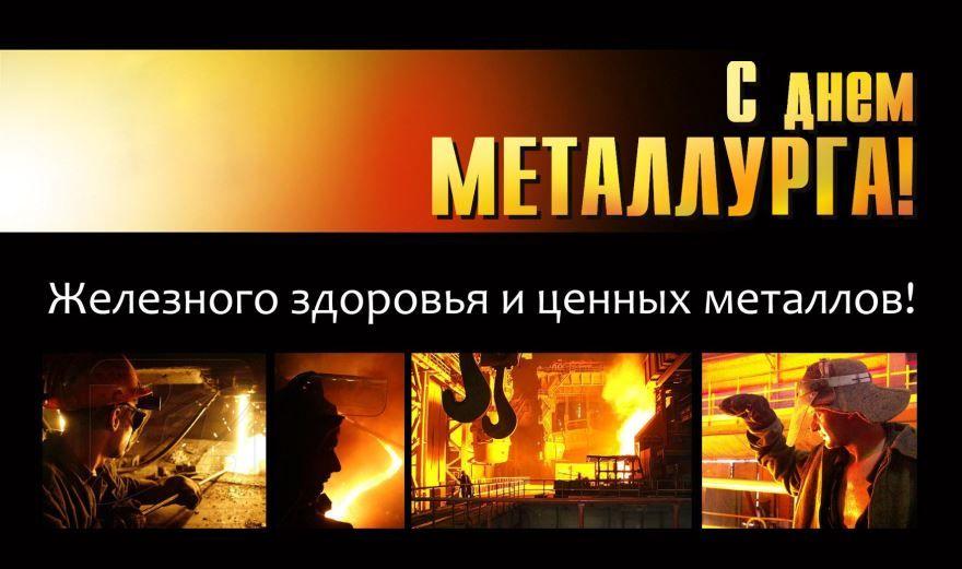 Бесплатные открытки с днем металлурга