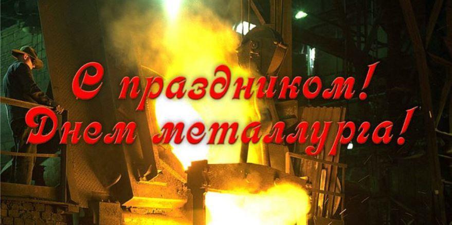 Открытка с днем металлурга, скачать бесплатно