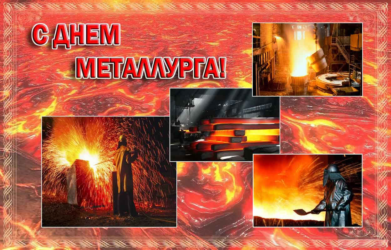 Поздравительные открытки с днем металлурга
