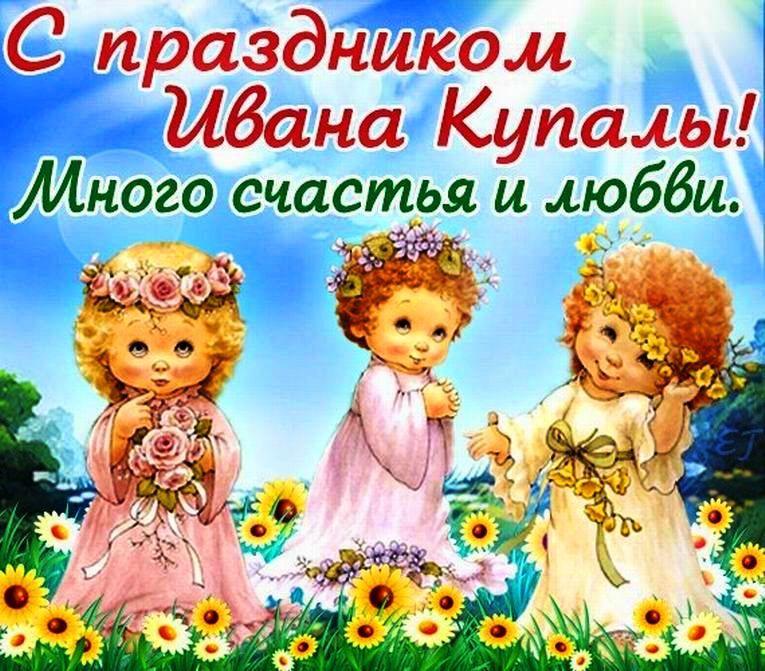Открытка поздравление с праздником Ивана Купала