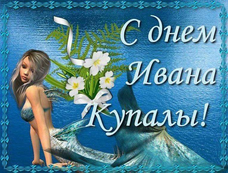 Скачать бесплатно красивую открытку с праздником Ивана Купала