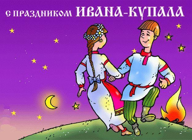 Прикольная картинка с праздником Ивана Купала