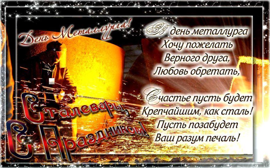 Поздравление с днем металлурга, открытка