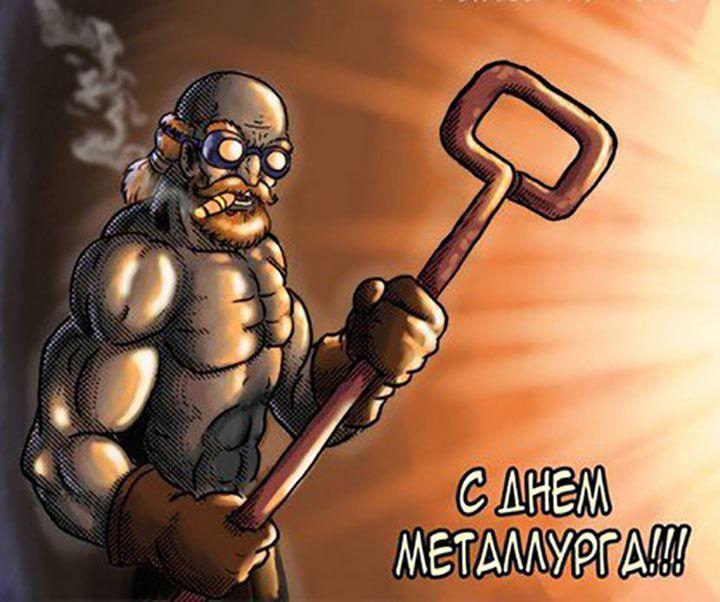 С днем металлурга прикольные картинки