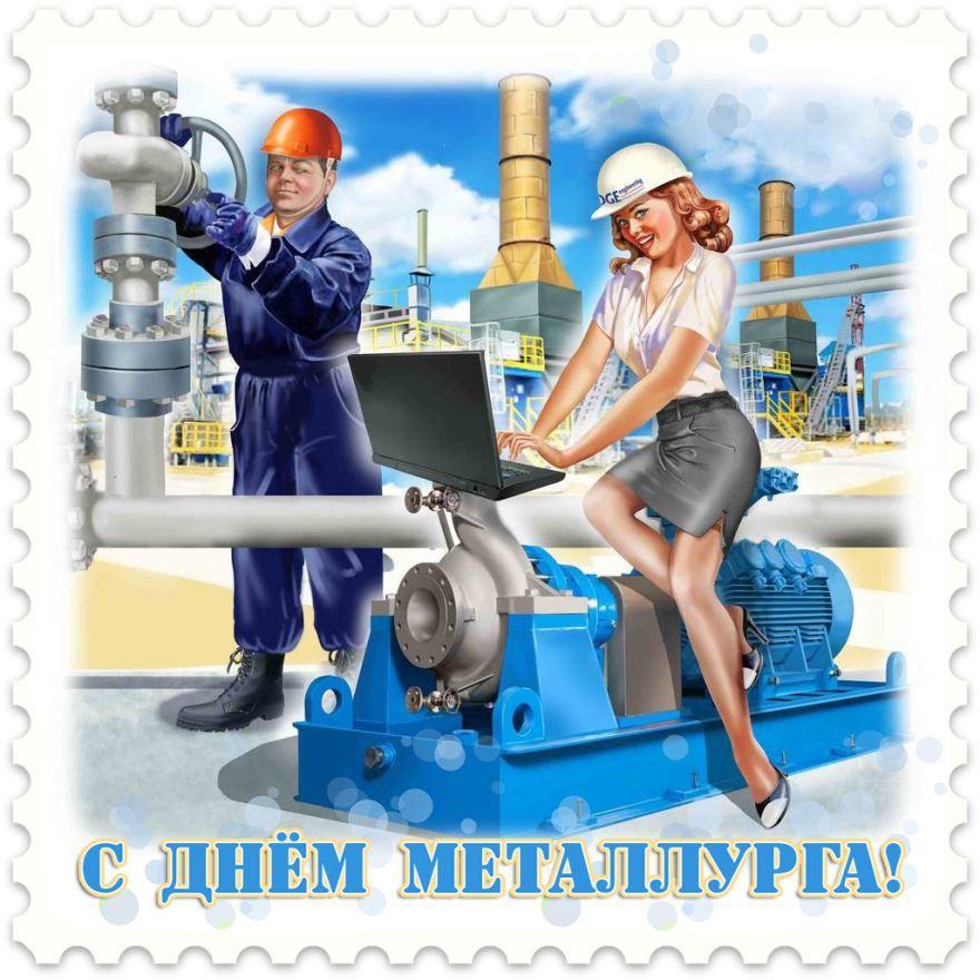 Открытки с днем металлурга прикольные