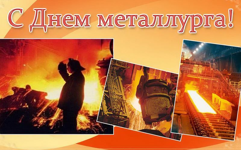 С днем металлурга картинки бесплатно