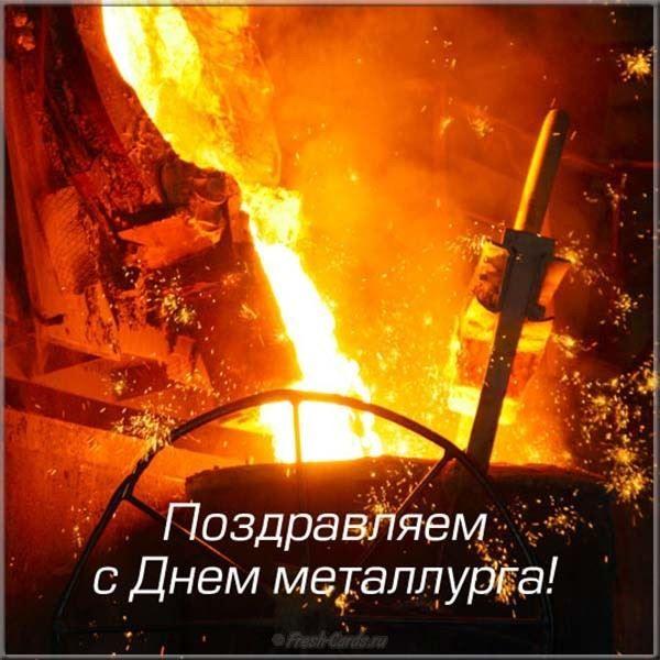 Поздравление с днем металлурга в России, открытка