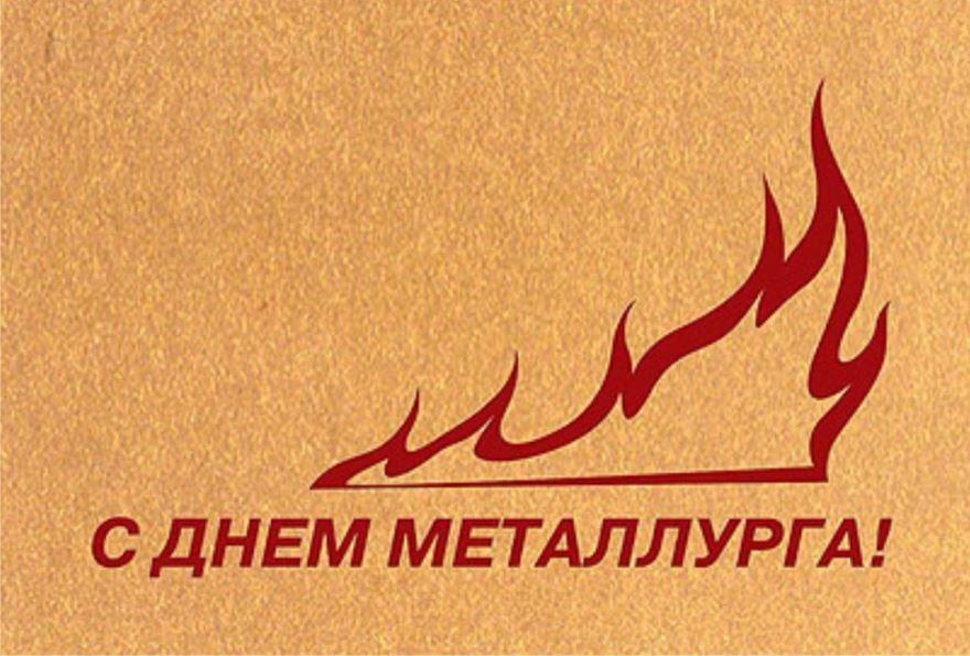 День металлурга в России, в 2019 году - 21 июля