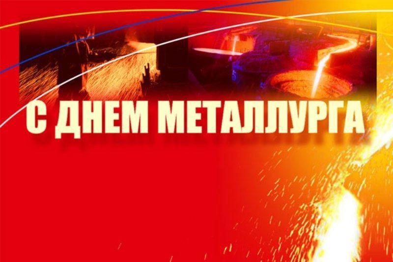 Картинка с днем металлурга в России