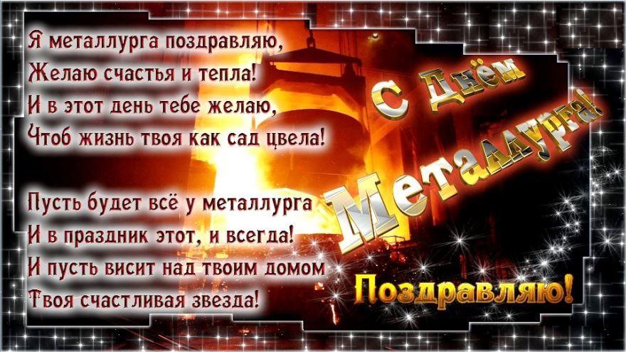 Поздравление с днем металлурга в России, в стихах