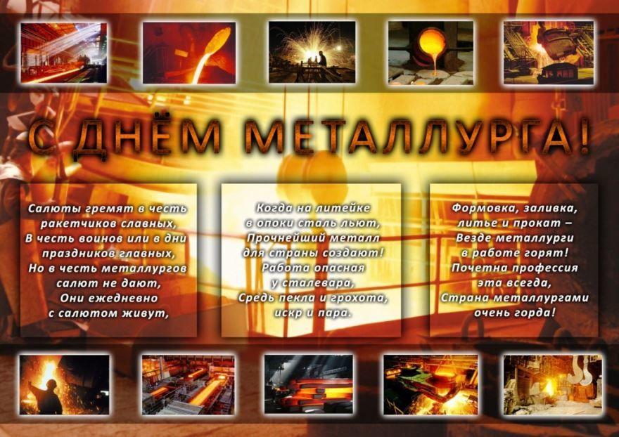 Какого числа день металлурга в России?