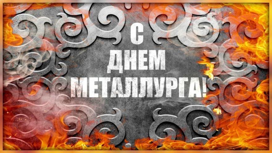 Поздравление с днем металлурга, картинки