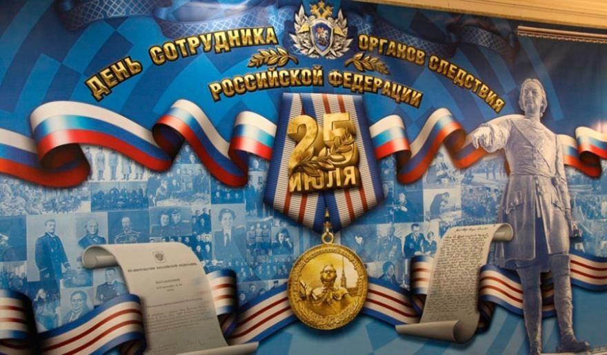 25 июля праздник в России - день сотрудника органов следствия