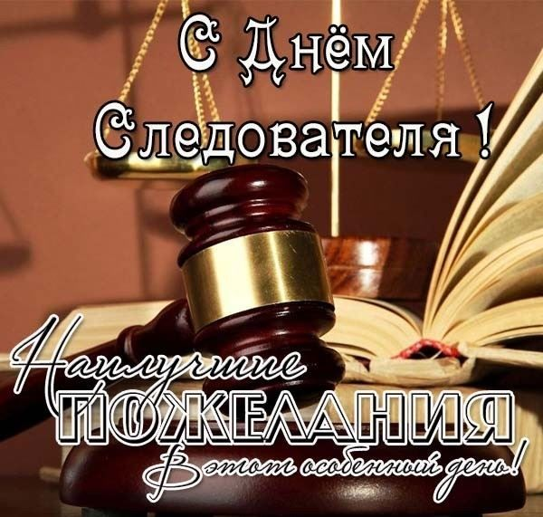 25 июля праздник - день сотрудника органов следствия
