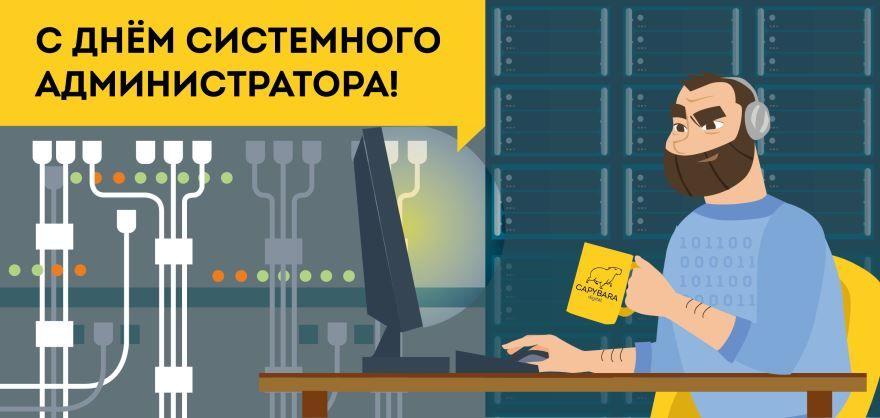 26 июля праздник - день системного администратора