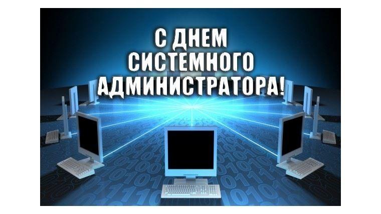 31 июля в России праздник - день системного администратора