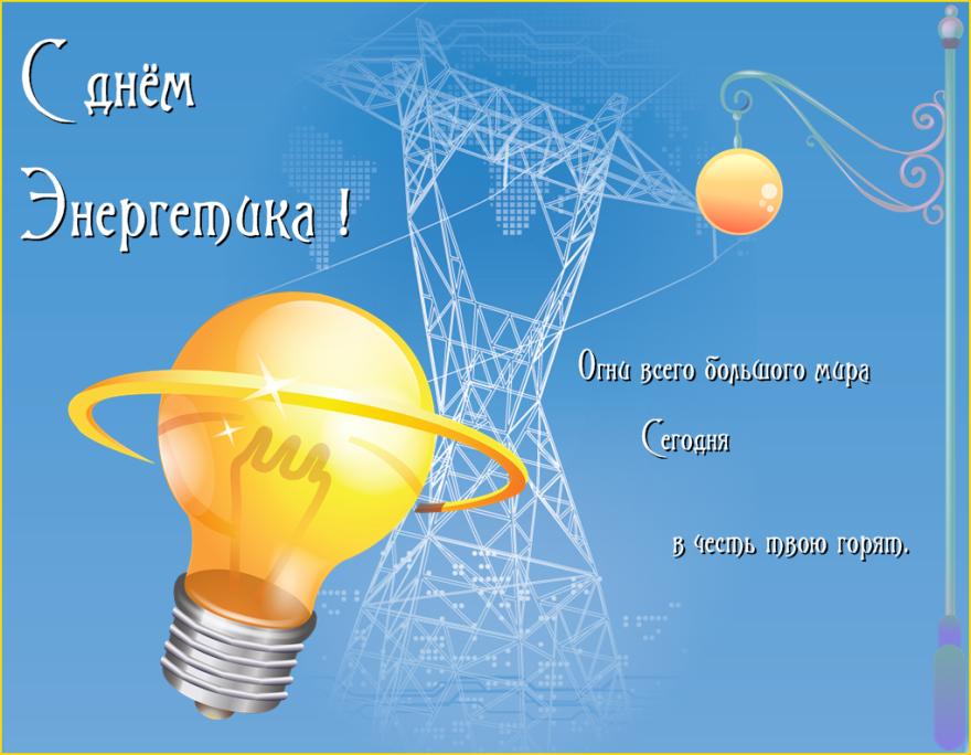Профессиональный праздник День энергетика