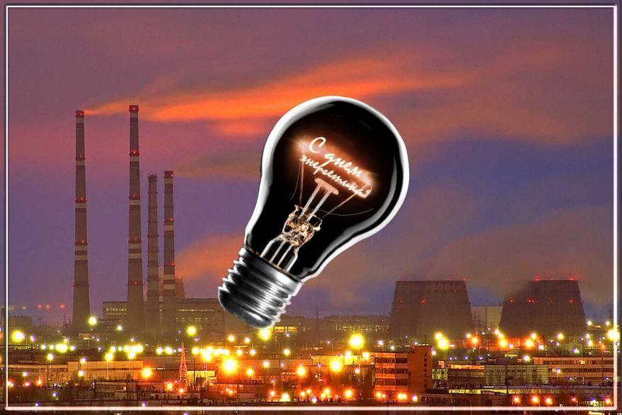 Скачать бесплатно картинку С Днем энергетика