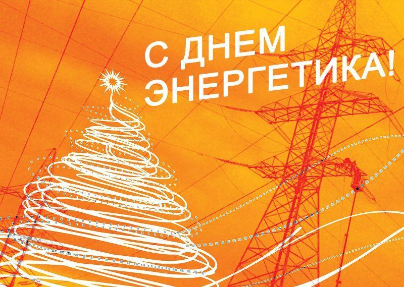Картинка поздравление С Днем энергетика