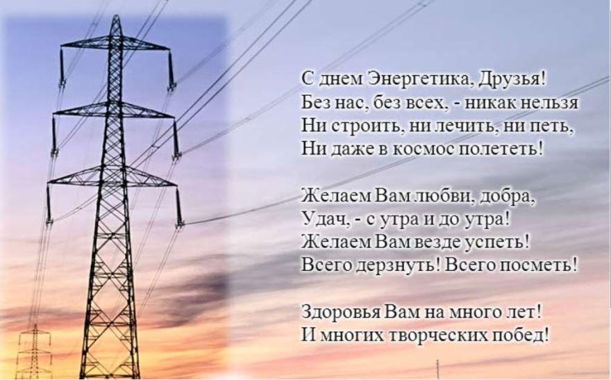 Открытка поздравление С Днем энергетика