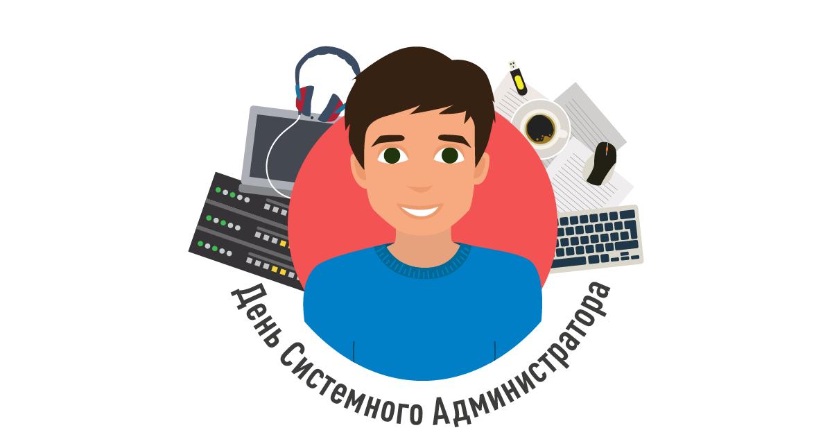 26 июля какой праздник в России?