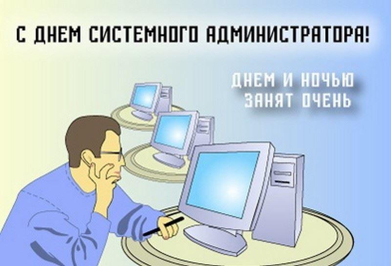 26 июля в России, в 2019 году - день системного администратора