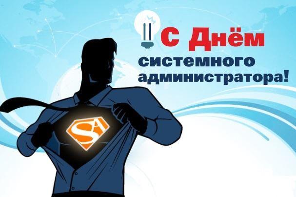 День системного администратора в России, в 2021 году - 31 июля