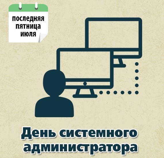 День системного администратора, прикольная картинка