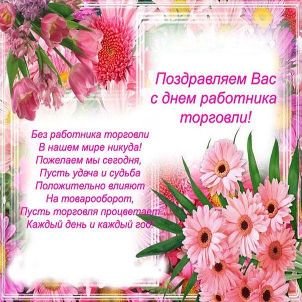 27 июля праздник день работников торговли, поздравление