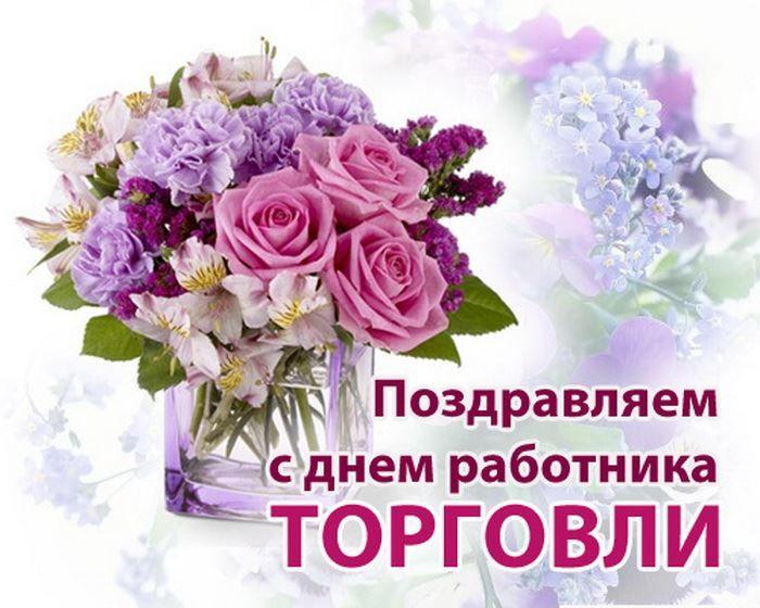 25 июля какой праздник в России - день работника торговли