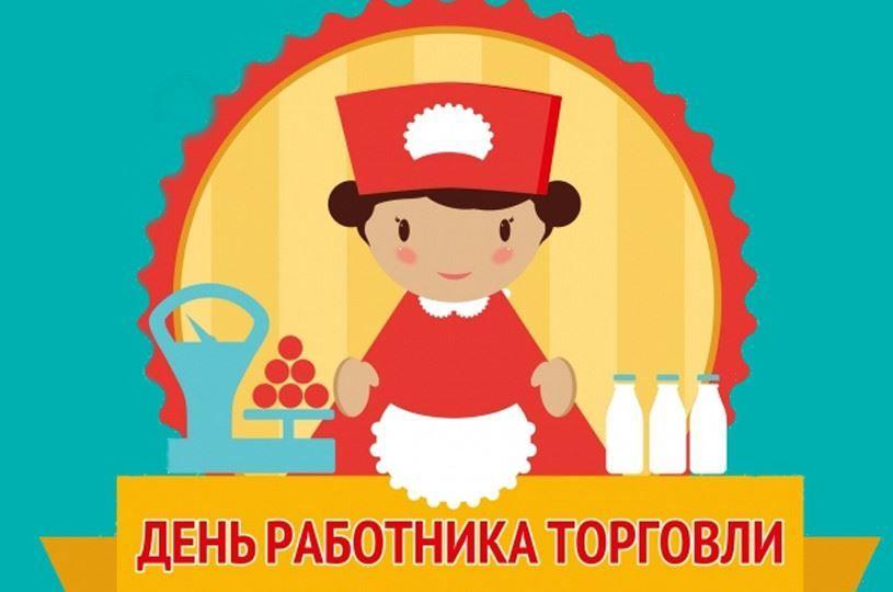 27 июля 2020 года праздник - день работников торговли