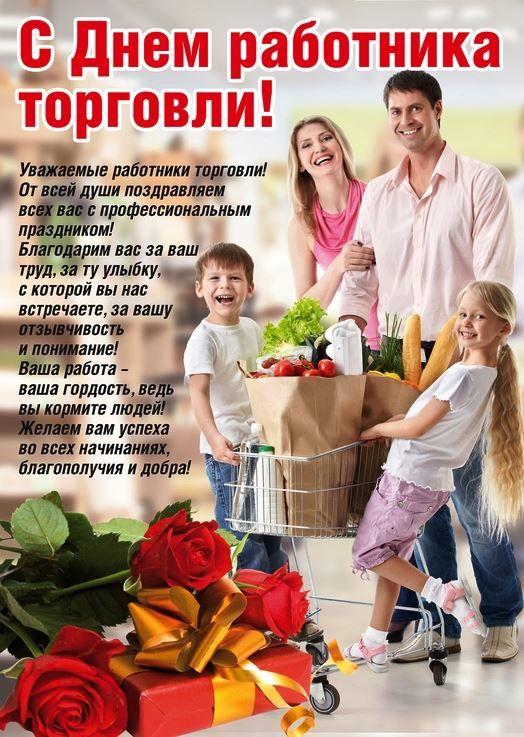 27 июля 2019 года какой праздник в России - день работников торговли