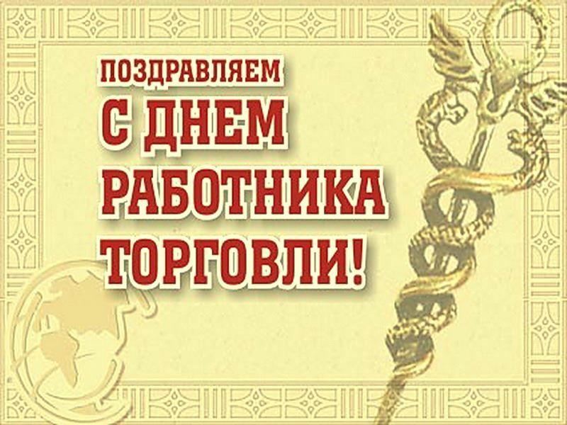 27 июля какой праздник в России, в 2019 году - день работников торговли