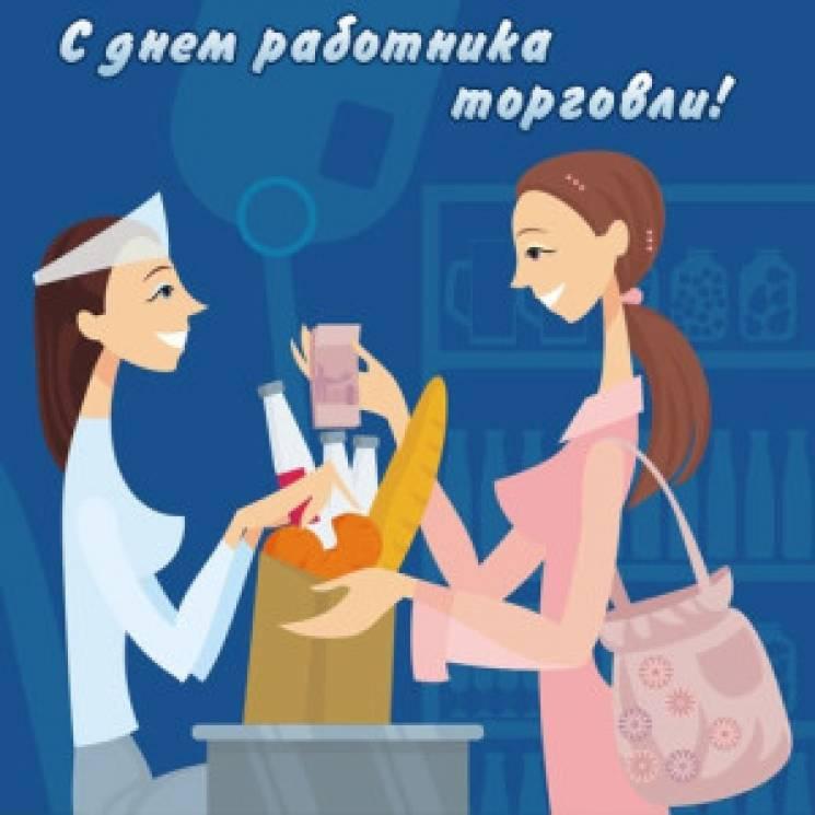 Праздник 25 июля 2020 года - день работника торговли