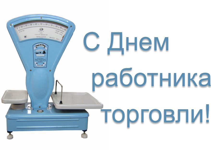 Поздравление с днем торговли, открытка