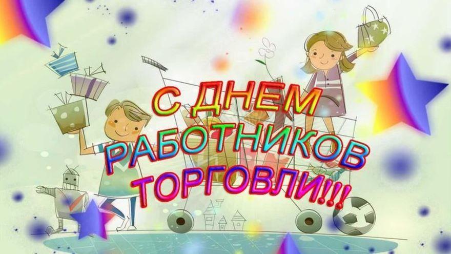 Какого числа день торговли в 2019 году, в России?