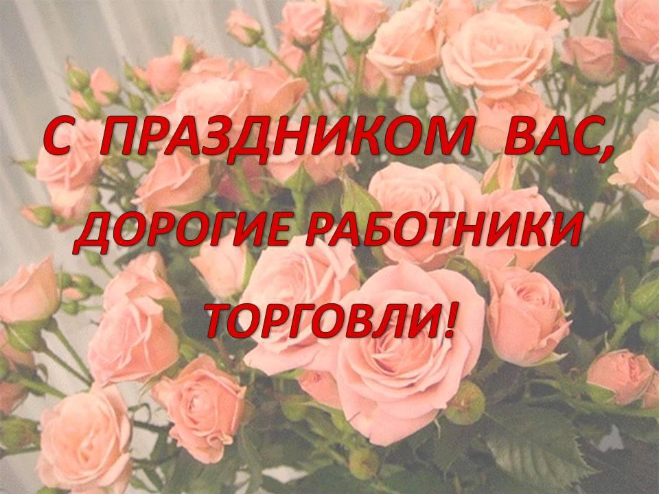 Какого числа день торговли в 2019 году, в России - 27 июля