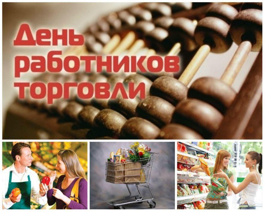 День торговли открытки, поздравления