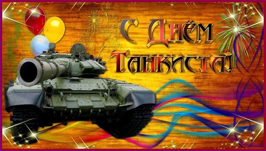 Скачать бесплатно красивую открытку с праздником С Днем танкиста
