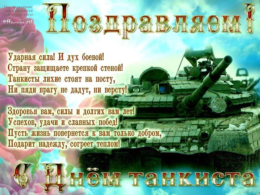 Поздравление с праздником С Днем танкиста
