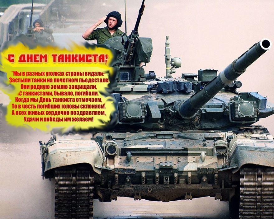 Когда праздник День танкиста в России?