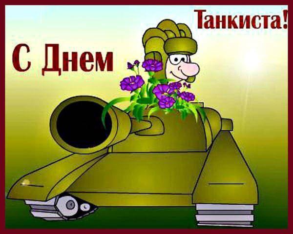 Прикольная картинка С Днем танкиста