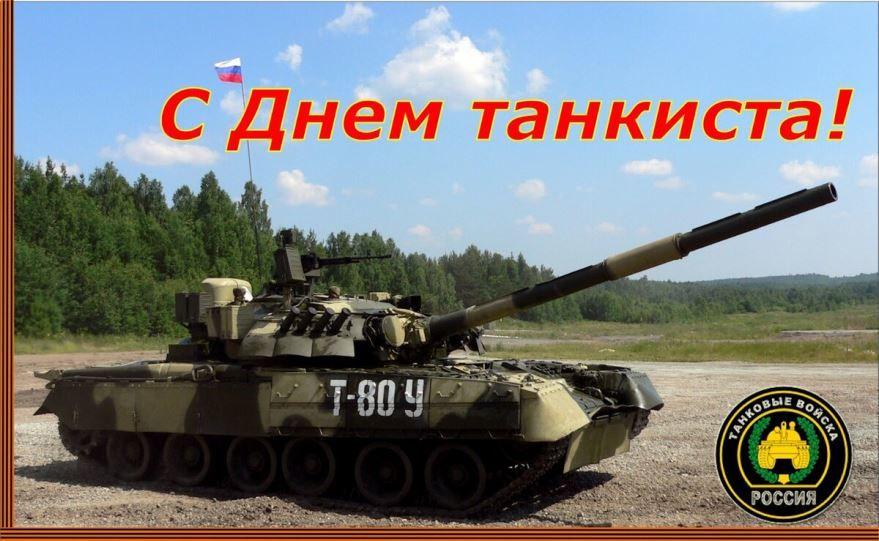С Днем танкиста открытка