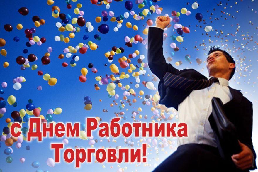 День торговли 2019 году в России - 27 июля