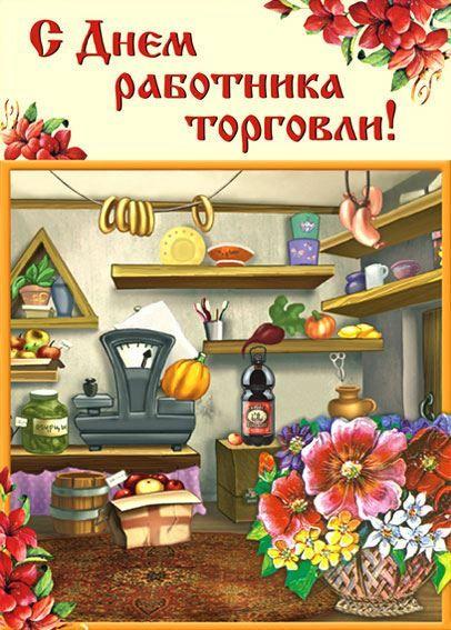 День торговли в России число?