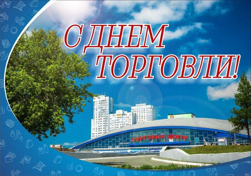 День торговли в 2019 году, в России - 27 июля