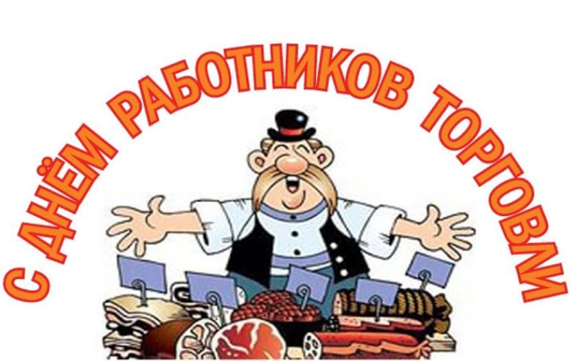 День работника торговли в России 2020 года - 25 июля