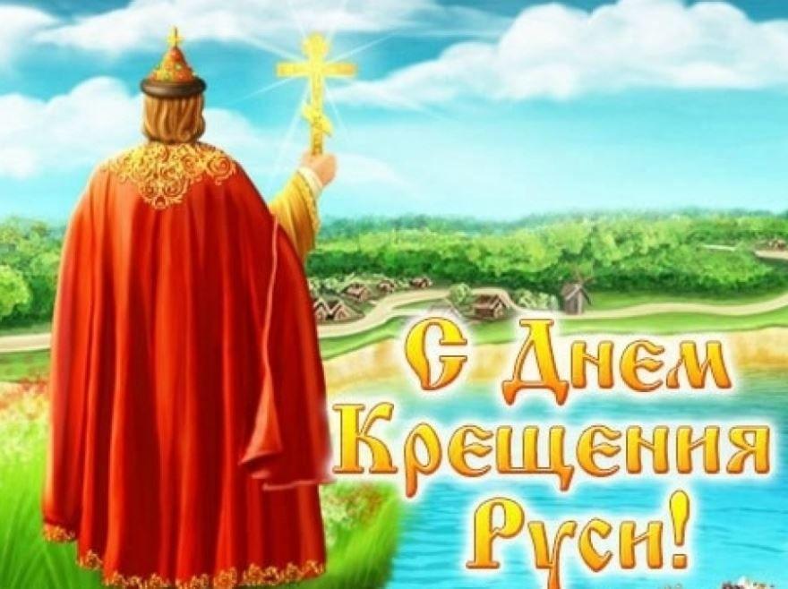 Праздник 28 июля 2021 года - день Крещения Руси