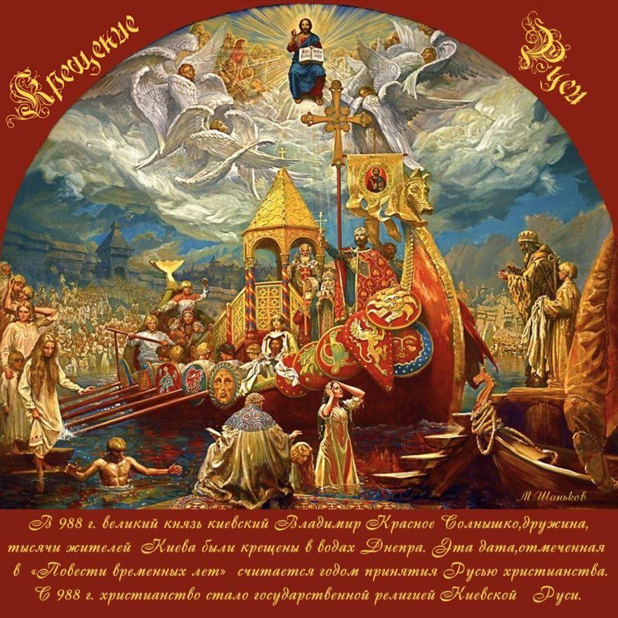28 июля какой праздник церковный в России?